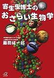 寄生虫博士のおさらい生物学 (講談社+アルファ文庫 I 20-4)