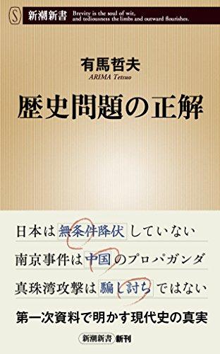 歴史問題の正解 (新潮新書)