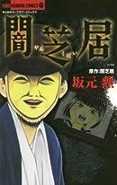 闇芝居(第3期) 第4話の画像