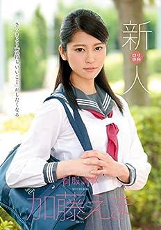 制服調教 新人 加藤えま [DVD]