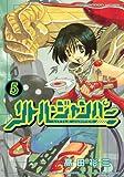 リトル・ジャンパー(5) (アフタヌーンKC)