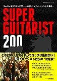スーパーギタリスト200 〜永遠のロック・レジェンド大事典〜 (ヤマハムックシリーズ 107)