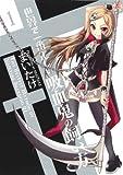世界で一番正しい吸血鬼の飼い方1 (電撃コミックス)