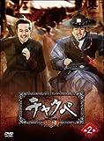 チャクペ―相棒― DVD-BOX 第2章[DVD]