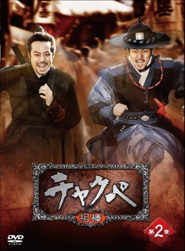 チャクペ―相棒― DVD-BOX 第2章