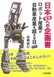 日本復活への企画書 ロボット産業が自動車産業を超える日 群馬発
