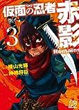 仮面の忍者赤影Remains 3 (プレイコミックシリーズ)