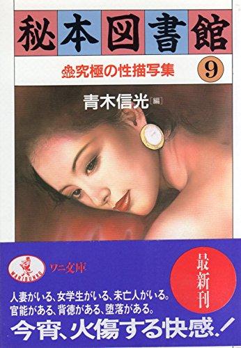 [青木 信光編] 秘本図書館〈9〉究極の性描写集