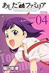あしたのファミリア(4) (ライバルコミックス)