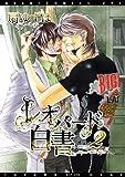 レオパード白書(2) (ディアプラスコミックス)