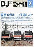 鉄道ダイヤ情報 2014年 08月号 [雑誌]