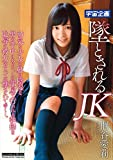 墜とされるJK 桐谷愛莉 / 宇宙企画 [DVD][アダルト]