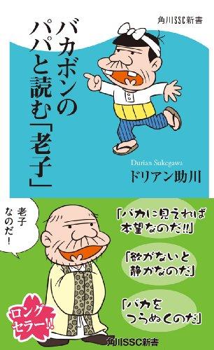 バカボンのパパと読む「老子」<バカボンのパパと読む「老子」> (角川SSC新書)