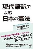 [音声DL付]現代語訳でよむ 日本の憲法 ー憲法の英文版を「今の言葉」に訳してみたらー
