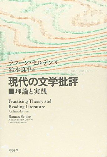 現代の文学批評―理論と実践