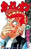 カメレオン(46) (少年マガジンコミックス)