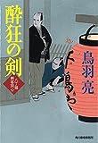 酔狂の剣 八丁堀剣客同心 (ハルキ文庫 と 4-29 時代小説文庫)
