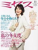ミセス 2012年 11月号 [雑誌]