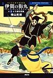 原作愛蔵版 伊賀の影丸 第5巻 半蔵暗殺帳 (5) (KCデラックス)
