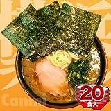 ご当地ラーメン(横浜)「吉村家家系五人衆」ストレート極太麺・豚骨醤油 20食(10箱)【行列のできるご当地ラーメン】