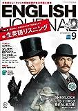 [音声DL付]ENGLISH JOURNAL (イングリッシュジャーナル) 2016年9月号 ?英語学習・英語リスニングのための月刊誌 [雑誌]