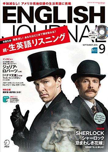 [音声DL付]ENGLISH JOURNAL (イングリッシュジャーナル) 2016年9月号 ~英語学習・英語リスニングのための月刊誌 [雑誌]