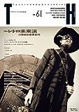 レトロ未来派〜21世紀の歯車世代 (トーキングヘッズ叢書 No.61)