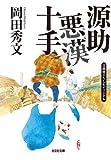 源助悪漢(わる)十手 (光文社時代小説文庫)