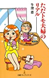 ただトモ夫婦のリアル (日経プレミアシリーズ)