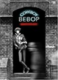 COWBOY BEBOP DVD-BOX (初回限定版)