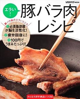 エラい!豚バラ肉レシピ   レタスクラブムック   60161‐59 (レタスクラブMOOK)