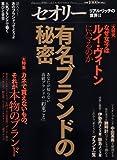セオリー vol.3 (2008) (3) (セオリーMOOK)