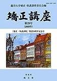 矯正講座〈第29号(2009年)〉「矯正・保護課程」開設30周年記念号