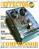 The EFFECTOR BOOK Vol.11 (シンコーミュージックMOOK)