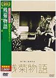 残菊物語 [DVD]