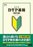 新詳説DTP基礎[改訂三版] (MdN DESIGN BASICS)