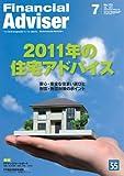 ファイナンシャル・アドバイザー 2011.7月号