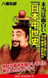 本当は面白い「日本中世史」   愛と欲望で動いた平安・鎌倉・室町時代 (ソフトバンク新書)