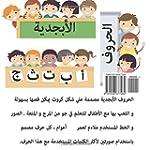 Colouring Arabic Alphabet Flash Cards