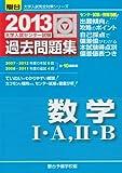大学入試センター試験過去問題集 2013 数学1・A,2・B (大学入試完全対策シリーズ)