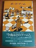 ボード・ゲーム (松田道弘あそびの本 2)