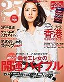 25ans (ヴァンサンカン) 2012年 02月号 [雑誌]