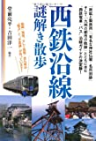 西鉄沿線謎解き散歩 (新人物文庫)