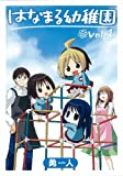 はなまる幼稚園 1 (1) (ヤングガンガンコミックス)