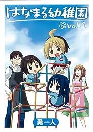 はなまる幼稚園 1 (ヤングガンガンコミックス)