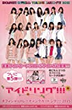 BBM アイドリング!!!オフィシャルカードング!!!2015 BOX