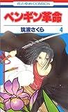 ペンギン革命 4 (花とゆめCOMICS)