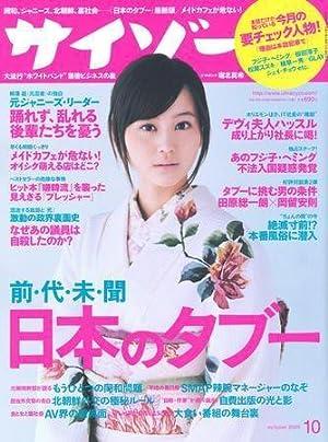 サイゾー 2005年10月号 堀北 真希
