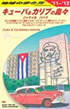 B24 地球の歩き方 キューバ&カリブの島々 2011〜2012 (ガイドブック)