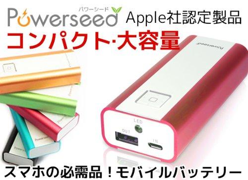 Powerseed Apple社認定製品 モバイルバッテリー4800mAh USB充電 コンパクト・大容量バッテリー ビビットカラー全6色( スマホ 各種対応 iPhone5 iPhone4S iPhone4 Xperia Galaxy スマートフォン) Docomo au softbank (赤 Red)